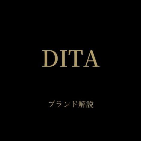 【ブランド特集】DITA(ディータ)