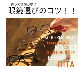 眼鏡選びのポイント