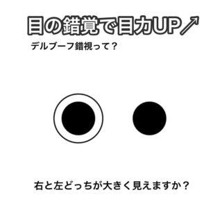 目の錯覚で目力UP!